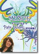 DVD_M_Pair1