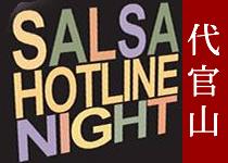 SALSA HOTLINE NIGHT(サルサホットラインナイト)@代官山