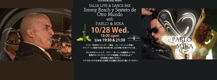 【SALSA LIVE & LATIN DANCE MIX vol.4】10/28(水) ジミーボッシュ、Pablo& Mika @六本木サテンドール