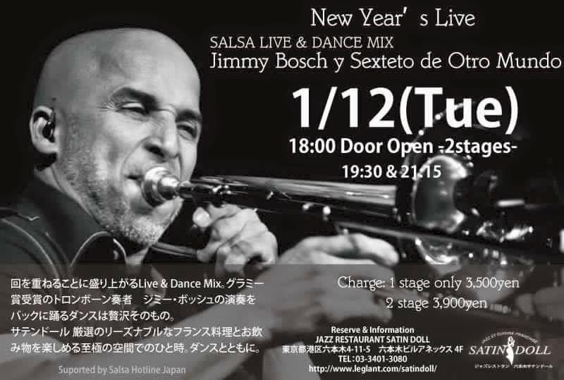 【1/12(火)】SHJライブ情報!Jimmy Bosch y Sextet + Dancers