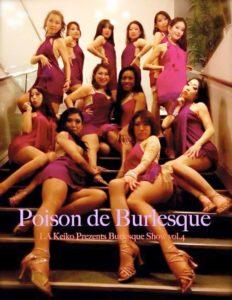 Poison de Burlesque  第216回 SALSA HOTLINE NIGHT(サルホナイト)