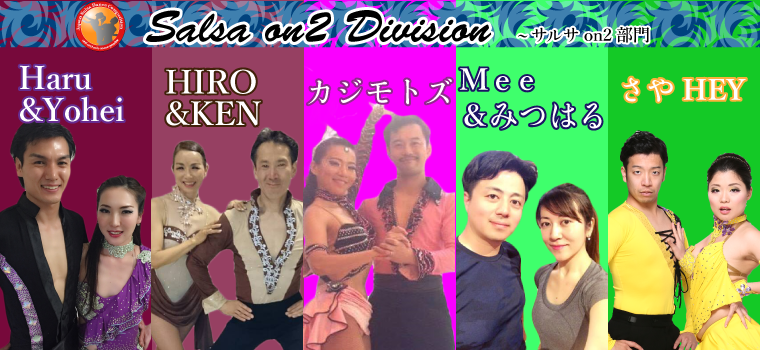 第14回 日本サルサダンスコンペティション on2部門