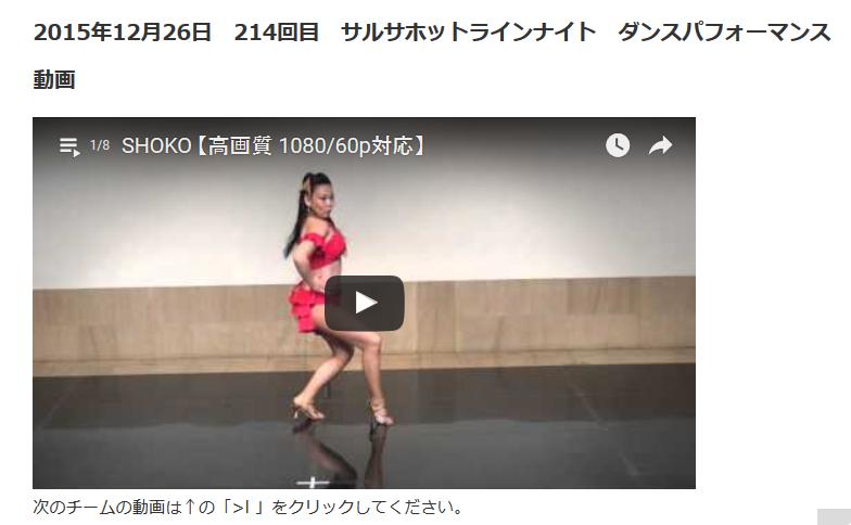 イベント動画 2015年 Salsa Hotline Japan サルサ・ホットライン・ジャパン