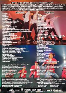 Japan Salsa Congress (ジャパン・サルサ・コングレス) 2015 DVD ジャケット裏