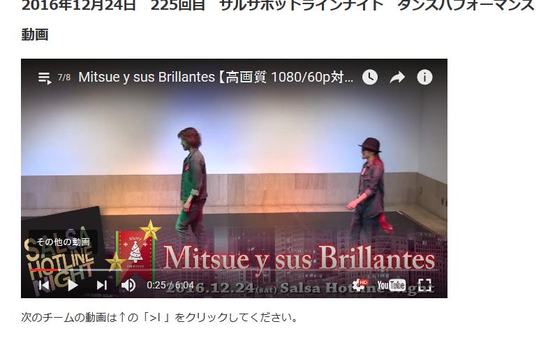 イベント動画 2016年 Salsa Hotline Japan サルサ・ホットライン・ジャパン