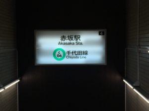 赤坂駅 4番出口