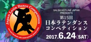 日本ラテンダンスコンペティション 2017.6.24(sat)