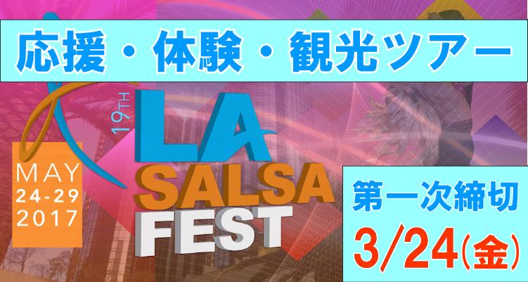 19th LA SALSA FEST (第19回 LAサルサフェスティバル) 応援・体験・観光ツアー第一次申し込み締め切り 3月24日(金)