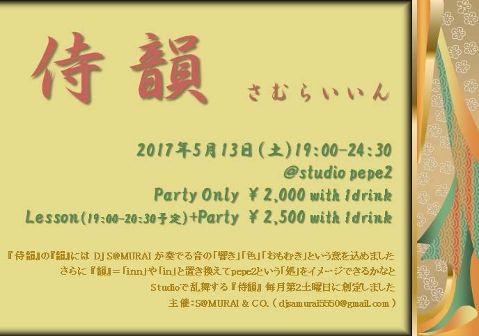 5/13(土)DJ S@MURAIオーガナイズイベント侍韻@六本木Studio Pepe2、Cha Cha Chaレッスン by Pedro