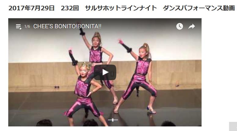 イベント動画 2017年 Salsa Hotline Japan サルサ・ホットライン・ジャパン