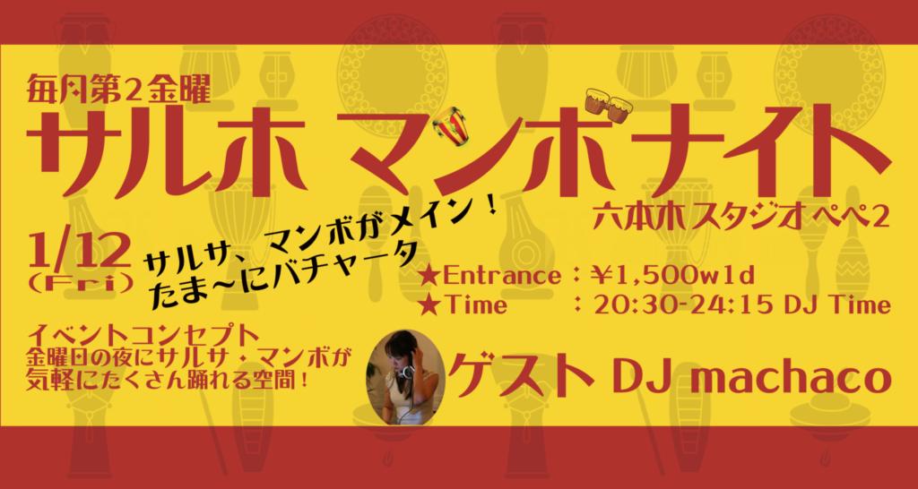 六本木スタジオぺぺ2にて、第二金曜Newサルサイベント開始!ゲストDJ machaco、「サルホマンボナイト」