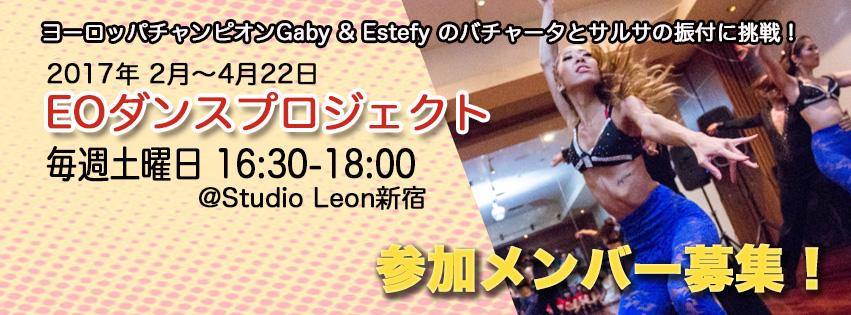 RAIZ LATINA NEWS 振付を通してキゾンバまたはバチャータを踊れるようにレッスン始めませんか!? 4月21日 土曜日開催!キゾンバとバチャータがたっぷり踊れる新しいパーティ!