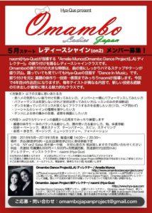 Hya-Queプロデュース Omambo Ladies Japan(第4期) メンバー募集!&説明会