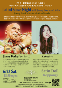 【Latin Dance Night】 Jimmy Bosch y Sexteto de Otro Mundo@Satin Doll ゲストダンサー Kaku