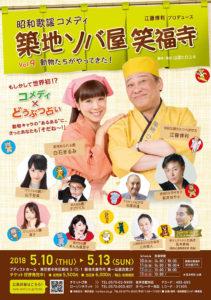昭和歌謡コメディ「築地 ソバ屋 笑福寺 Vol. 9」