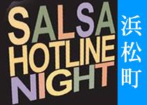 SALSA HOTLINE NIGHT(サルサホットラインナイト)@浜松町シーバンスホール