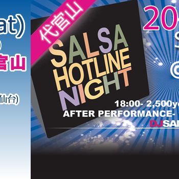 2015.09.26_SALSA HOTLINE NIGHT(サルホナイト)