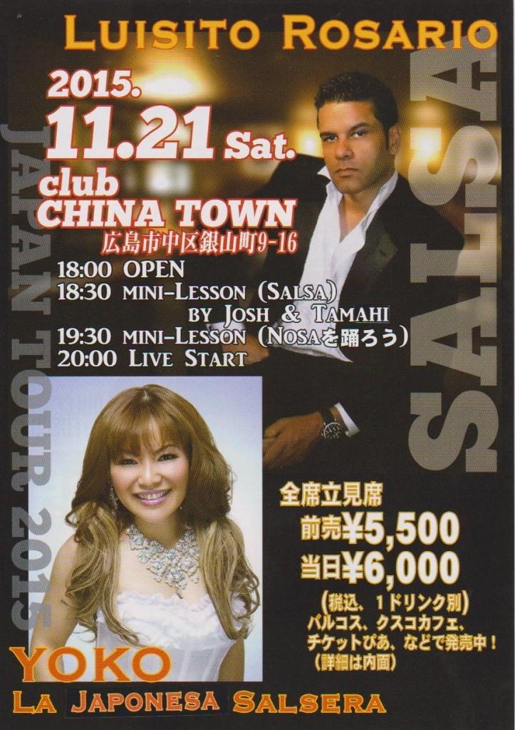 「サルサと観光を思い切り楽しもう!Yoko and Luisito live in Hiroshima 11/21(土)」