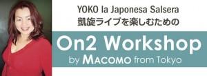 【福岡公演】11/20(金)YOKO La Japonesa Salsera feat. LUISITO Rosario    と凱旋ライブを楽しむためのON2ワークショップ by Macomo
