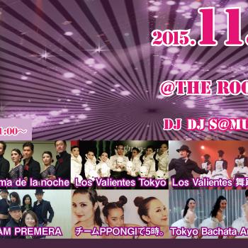 11/28(土)サルホナイト@ザ・ルーム代官山【見逃さないで!お得な早割】 Dance Team La Paloma、Espuma、Los Valientes Tokyo、Los Valientes 舞踊団、Phoenix of Salsalion、TeamPremera、チームPPONGIで5時、Tokyo Bachata Angel