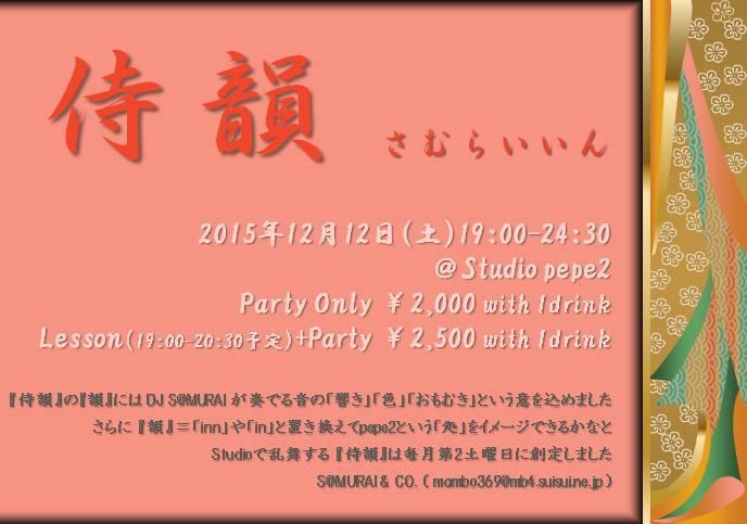 12/12(土)侍韻(さむらいいん)@スタジオPEPE2   レッスンは、Yuko Akiba Bosch