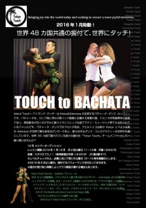 ISLAND TOUCH TOKYO チームメンバー募集!!