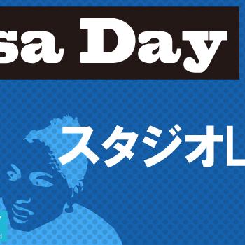 サルサの日2016 2/28(日)広島