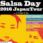サルサの日2016ツアー フライヤー表