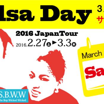 3月3日はサルサの日 2016ツアー 2/27(土)福岡、2/28(日)広島、3/1(火)大阪、3/2(水)名古屋、3/3(木)東京