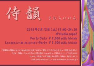 3/12(土)侍韻レッスンby Pedro、3/19(土)ペドロオープンサルサクラス@六本木ペペ2