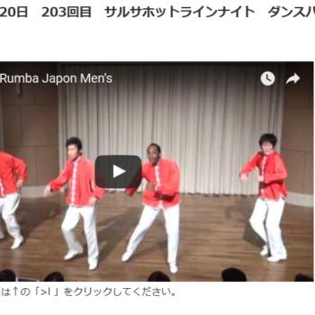 イベント動画 2014年 Salsa Hotline Japan サルサ・ホットライン・ジャパン