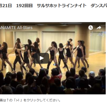 イベント動画 2013年 Salsa Hotline Japan サルサ・ホットライン・ジャパン