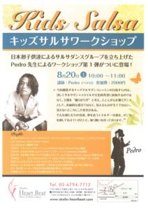 8/20(土)キッズサルサワークショップ@荻窪 Heart Beat by Pedro
