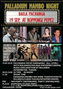 9/19(月/祝)Palladium Mambo Night〜Baila Pachanga〜@Roppongi Pepe2
