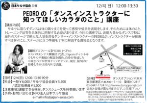 12/4(日)  PEDROの「ダンスインストラクターに知ってほしいカラダのこと」講座