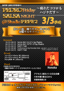 3/3(金)PEDRO ON2 SALSA NIGHT(ペドロナイト)@六本木スタジオPEPE2