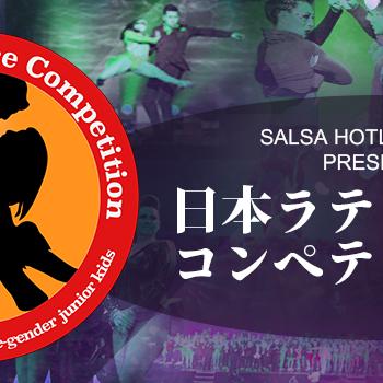 日本ラテンダンスコンペティション 通年