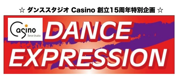 3/12(日)Casino 15周年記念  Dance Expression 開催決定!