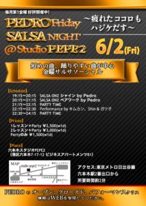 6/2(金)PEDRO ON2 SALSA NIGHT(ペドロナイト)@六本木スタジオPEPE2 PF by キムカン、Shin & ガツ子
