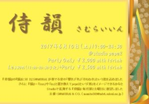 610(土)DJ S@MURAIオーガナイズイベント『侍韻』レッスン by Mitsue@六本木スタジオペペ2