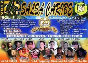 7/8(土)Salsa Caribe 20周年記念パーティー