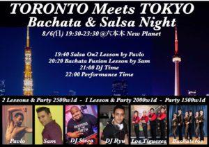 86(日)Toronto meets Tokyo Bachata & Salsa Night@六本木NEW PLANET