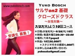 【Yuko Bosch サルサon2基礎10回クラス】