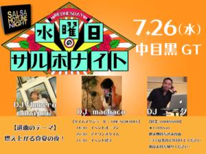 7/26(水) 水曜日のサルホナイトvol.2 ゲストDJ に中目黒GT初登場のokajun、machaco!大型扇風機3台投入!