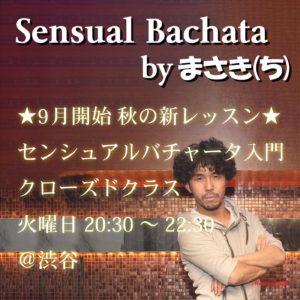 おすすめ!Sensual Bachata 秋の新レッスン by まさき(ち)