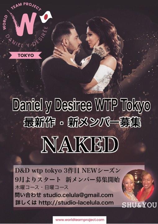 いよいよスタート 【 Daniel & Desiree World Team Project Tokyo 】3rd 新シーズン 9月スタート