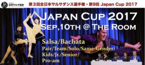 ◇ Japan Cup 2017 参加申込み締め切り 8/20(日)