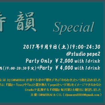 9/9(土)『侍韻』9月 Samurai-Inn