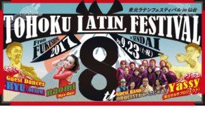 9月23日(土) 東北ラテンフェスティバル2017 in 仙台