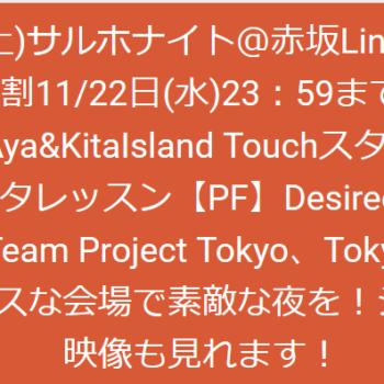 11/25(土)サルホナイト@赤坂Linkage-047 お得な早割11/22日(水)23:59まで!【レッスン】Aya&KitaIsland Touchスタイルのバチャータレッスン【PF】Desiree Ladies World Team Project Tokyo、Tokyo Touch ゴージャスな会場で素敵な夜を!ジャパコン映像も見れます!
